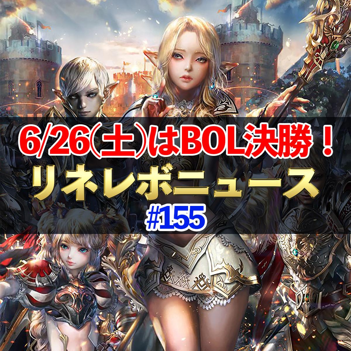 【リネレボ】6/26(土)はBOL決勝! #155