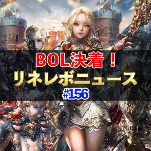 【リネレボ】ライン戦による初めての大会「BOL」決着! #156