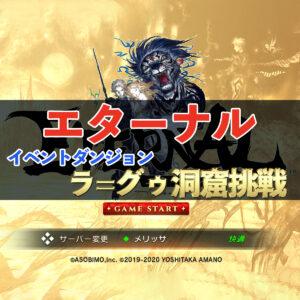 【エターナル】奉公じゃなくて方向ですって ラ=グゥ洞窟の戦い