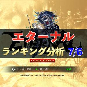 【エターナル】ガンナー実装から1週間 戦闘力ランカー分析!