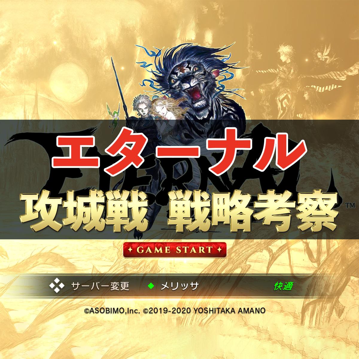 【エターナル】攻城戦 これまでの分析と、第4回の戦略考察