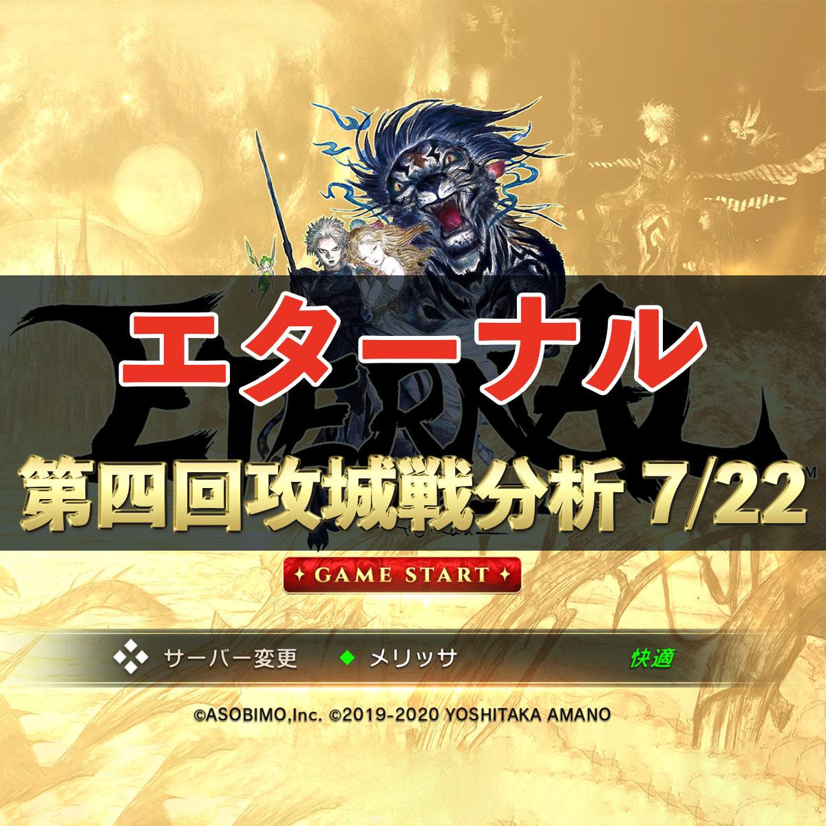 【エターナル】7/22調査! 第四回攻城戦 参加軍団徹底分析!