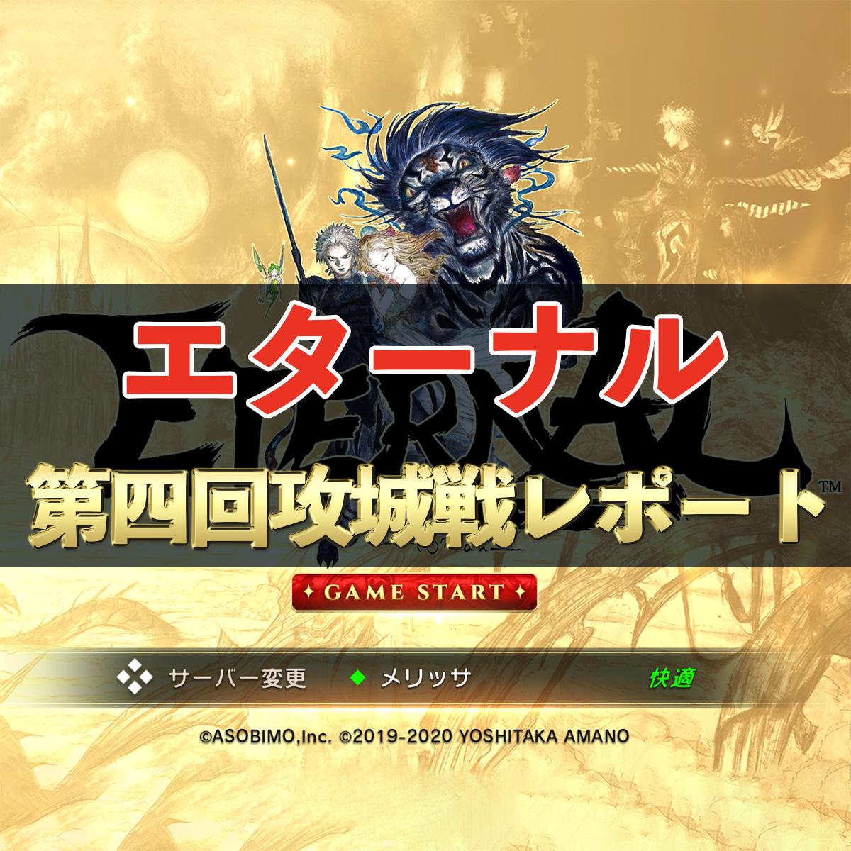 【エターナル】ガンナー初陣! 第四回攻城戦参戦レポート