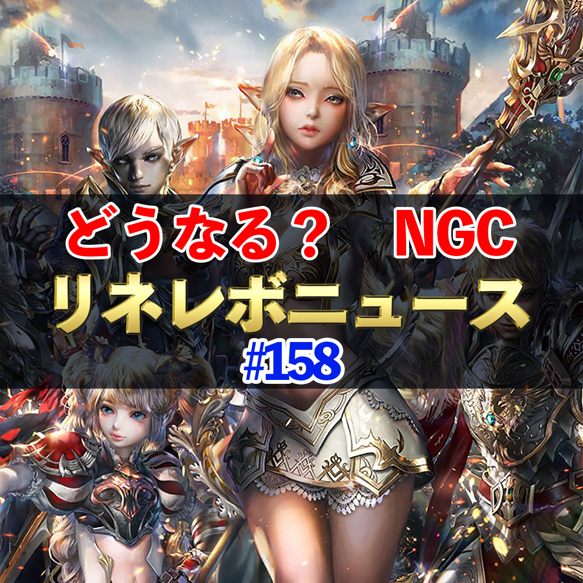 【リネレボ】どうなる? NGC #158