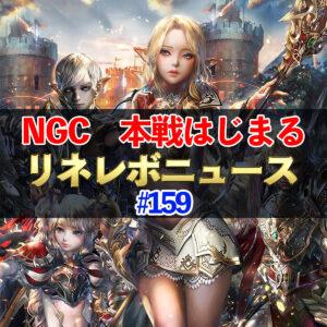 【リネレボ】NGC 本戦はじまる! #159