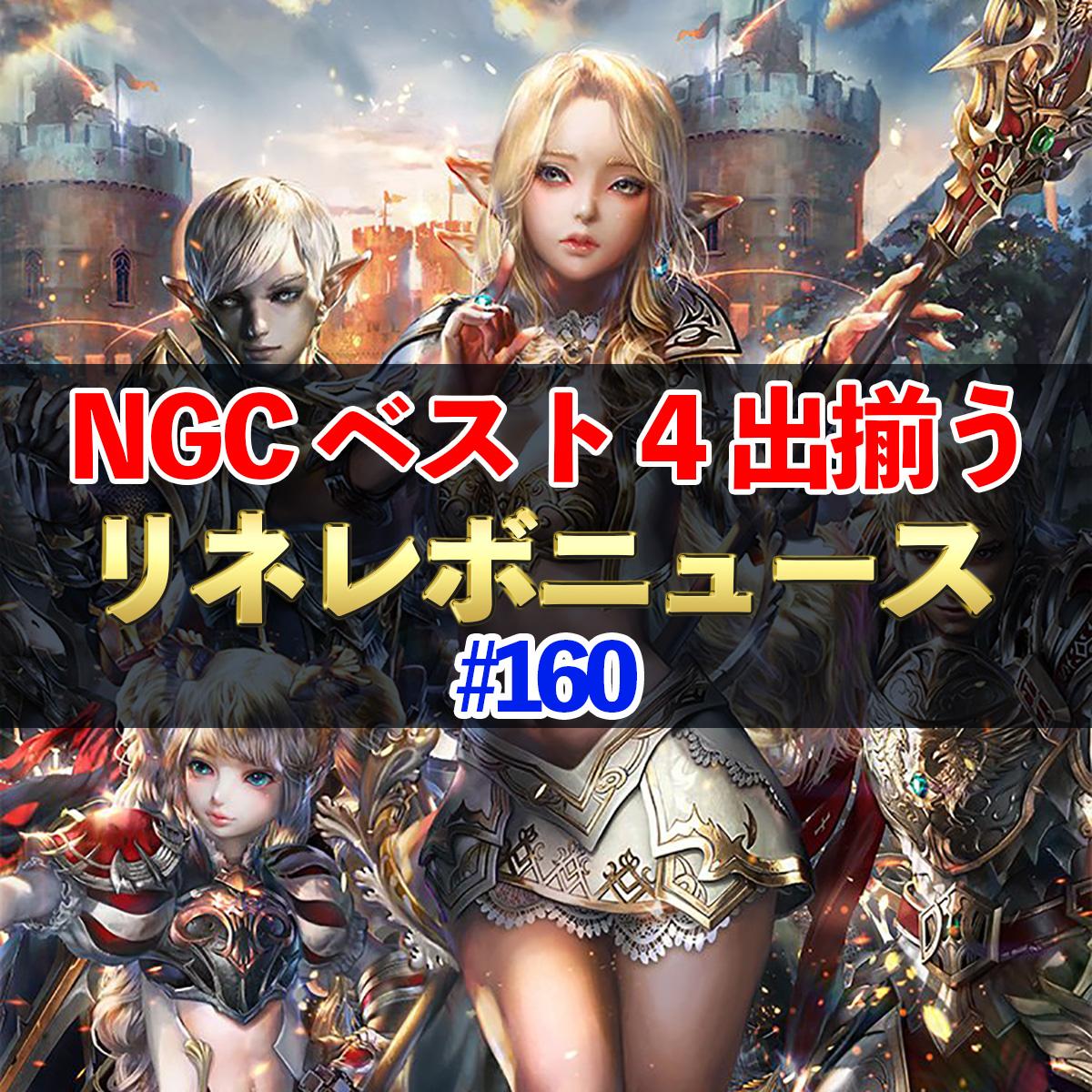 【リネレボ】NGC ベスト4出揃う! #160