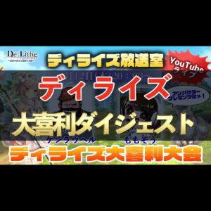 【ディライズ】爆笑! ディライズ放送室ダイジェスト #89