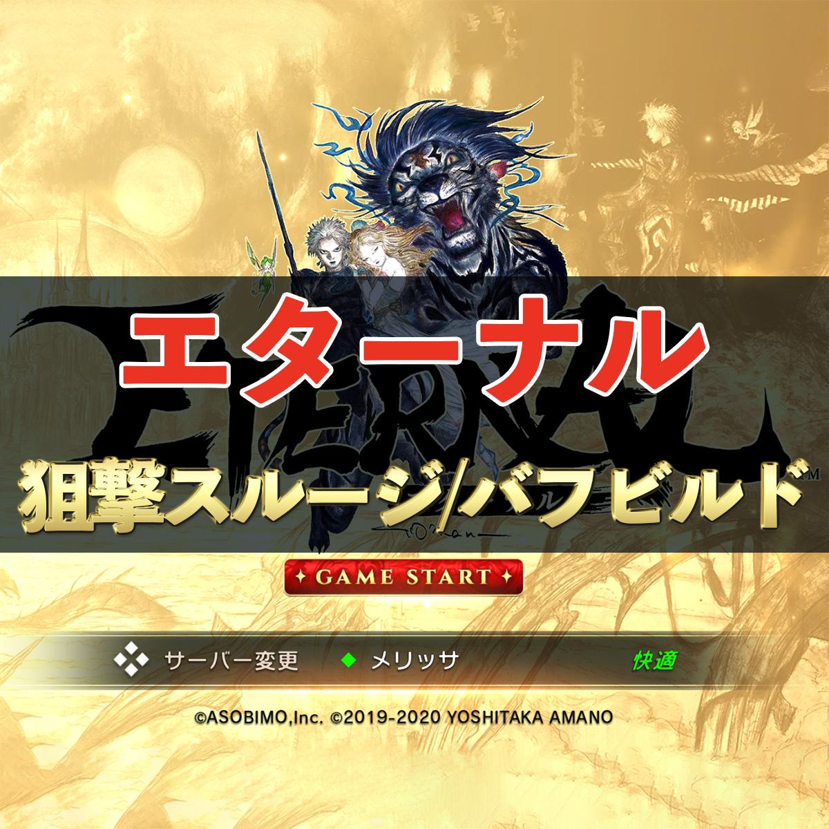 【エターナル】メイジ支援! ガンナー狙撃スルージ/バフビルド