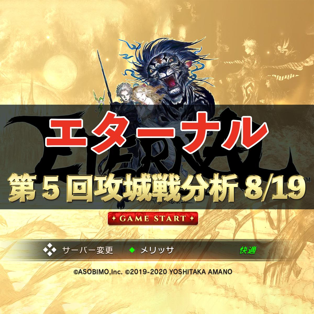 【エターナル】8/19調査! 第五回攻城戦 参加軍団徹底分析!