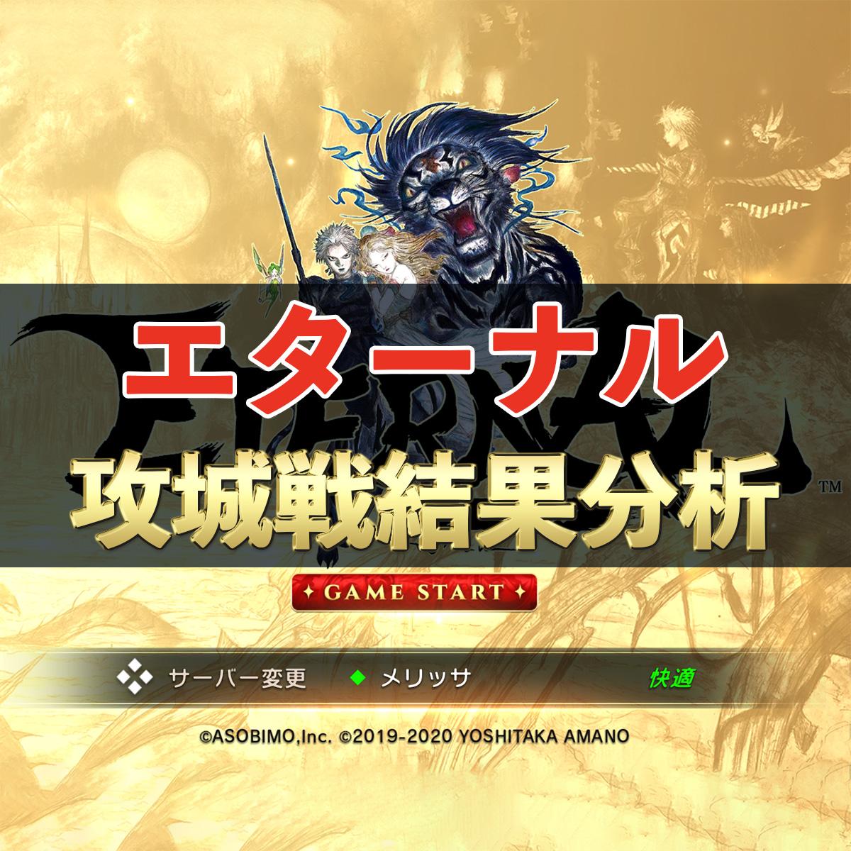 【エターナル】第五回攻城戦を終えて 攻城戦結果分析
