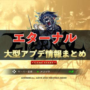 【エターナル】第五回攻城戦生放送で公開されたアプデ情報まとめ