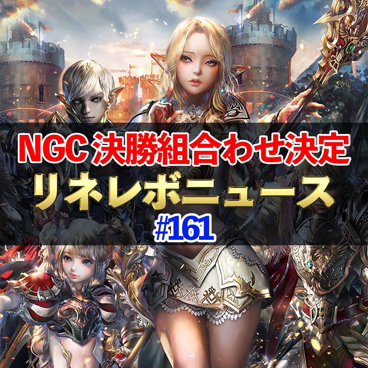 【リネレボ】NGC 決勝組合わせ決定! #161