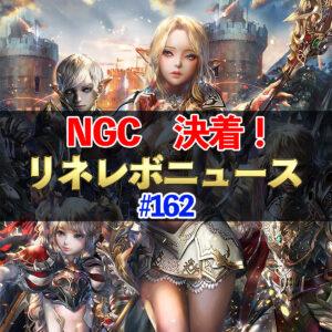 【リネレボ】NGC 決着! リネレボニュース #162