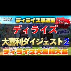【ディライズ】ディライズ放送室大喜利ダイジェスト2 #94