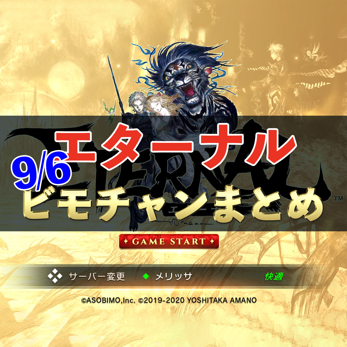 【エターナル】9/6 ビモチャン情報まとめ