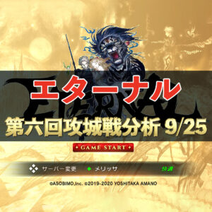【エターナル】9/25調査! 第六回攻城戦 参加軍団直前分析!