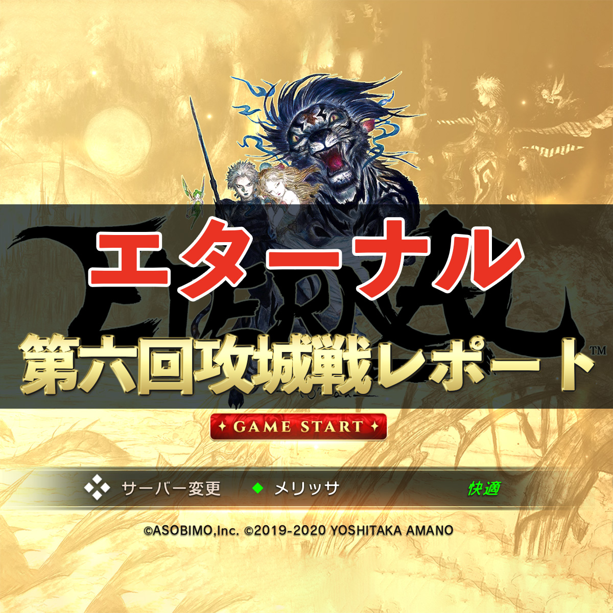 【エターナル】PLD48にガンナーで 第六回攻城戦参戦レポート