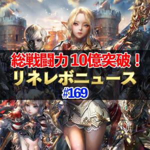 【リネレボ】総戦闘力10億突破! リネレボニュース #169