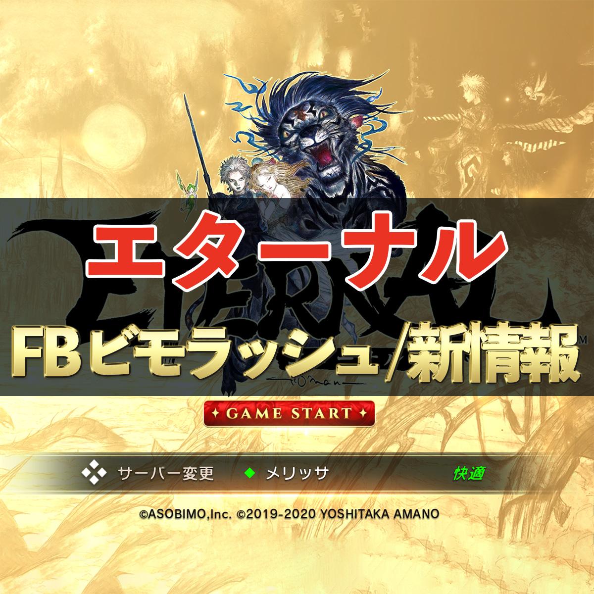 【エターナル】10/11 ビモチャンFBビモラッシュ&新情報!