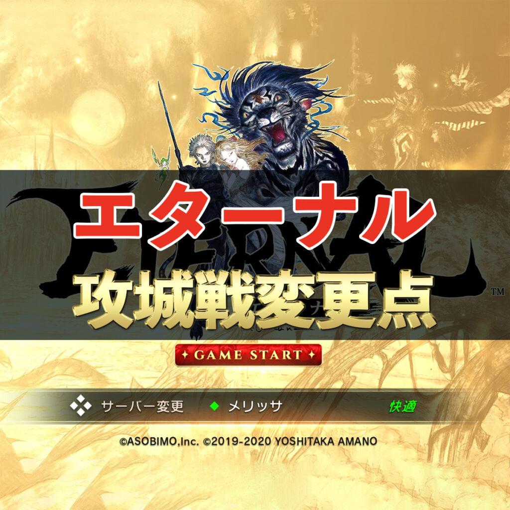 【エターナル】10/18 ビモチャン 攻城戦変更点まとめ