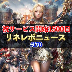 【リネレボ】祝!サービス開始1500日 リネレボニュース #170