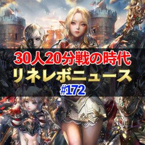 【リネレボ】30人20分戦の時代来る! リネレボニュース #172